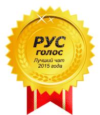 Победитель премии РУС голос. Лучший чат 2015 года.