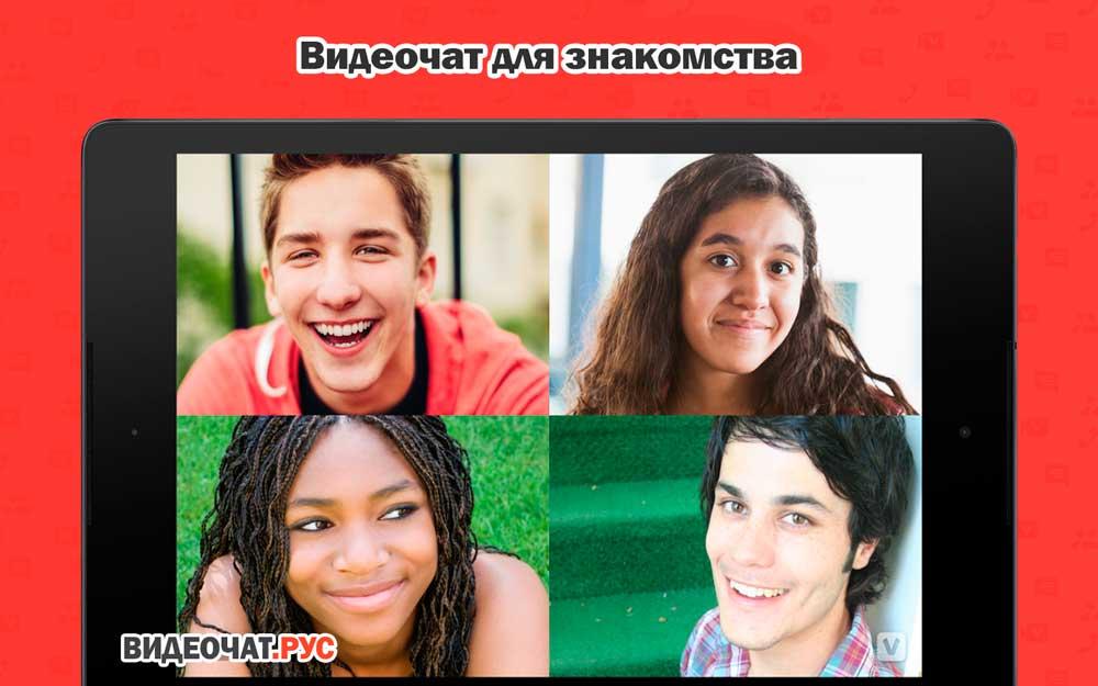 Чат знакомств русский для
