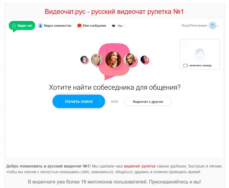 Вебкам рулетка онлайн знакомства
