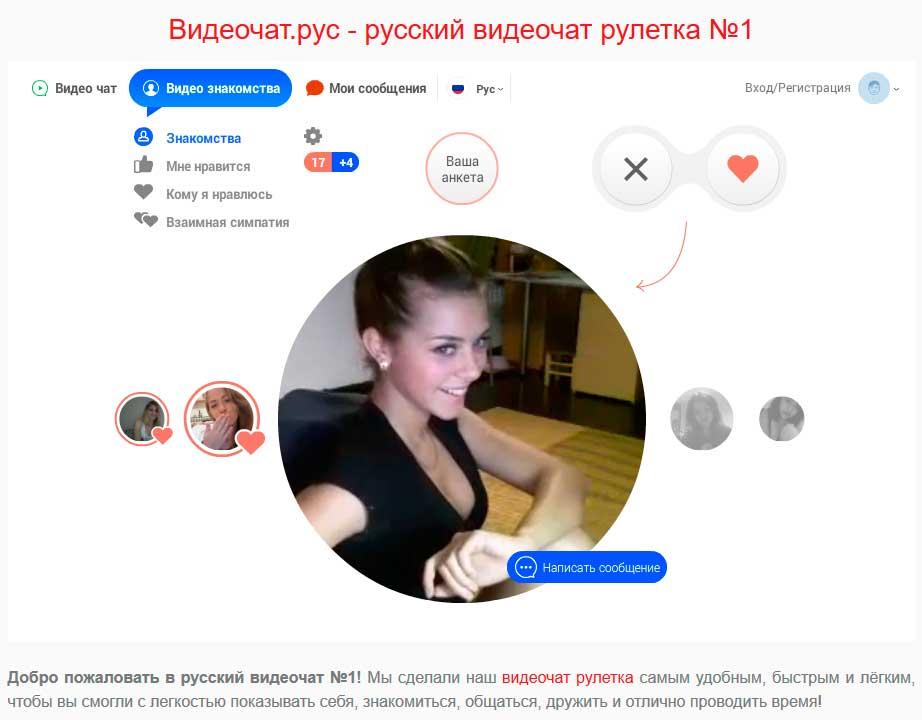 Общение С Голыми Онлайн