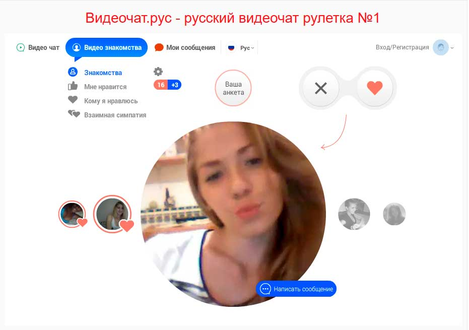 chat-obsheniya-dlya-lesbiyanok